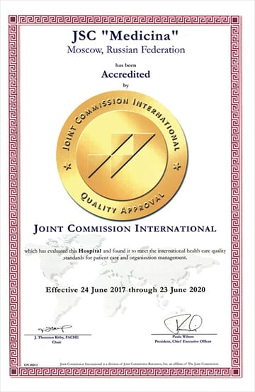 Диплом Joint Commission